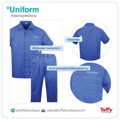 เสื้อช๊อปพนักงาน รับผลิตยูนิฟอร์ม