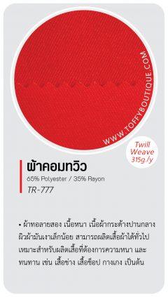 COMP TWILL777