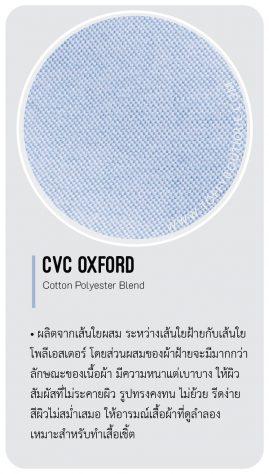 CVC OXFORD