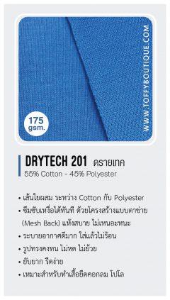 drytech 201