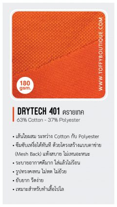 DRYTECH 401