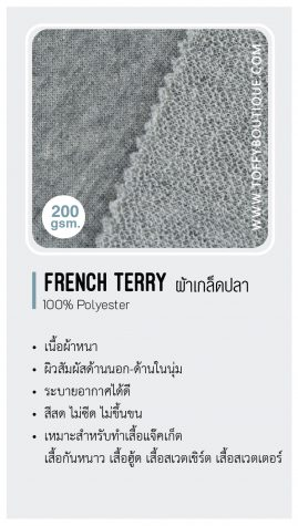 French Terry ผ้าเกล็ดปลา