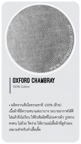 OXFORD CHAMBRAY