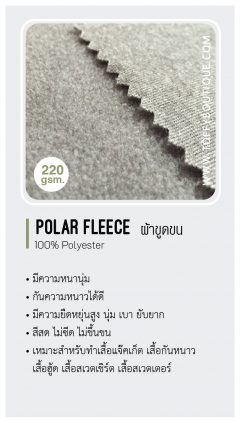 Polar Fleece ผ้าขูดขน