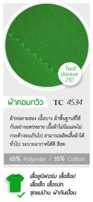 ผ้าคอมทวิว