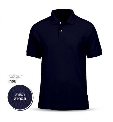 กรม - เสื้อโปโลดรายเทต401