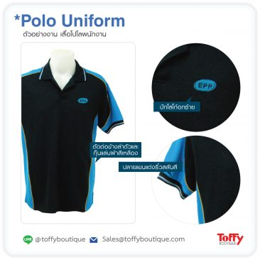 เสื้อโปโลยูนิฟอร์ม Polo Uniform