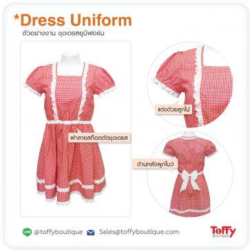 เดรส Dress Uniform