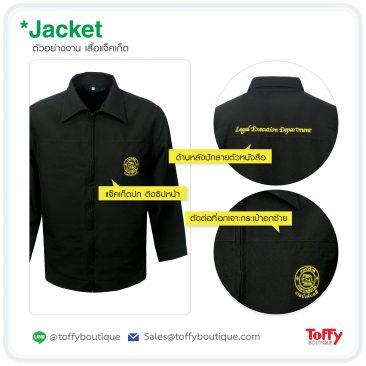 เสื้อแจ็คเก็ต Jacket