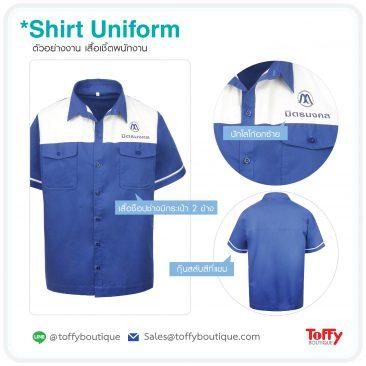 เสื้อช็อป Engineer Shirt